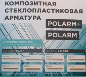 Диаметры стеклопластиковой арматуры