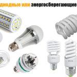 Какие лампы выбрать для дома: энергосберегающие или светодиодные