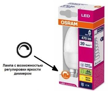 LED лампа диммируемая