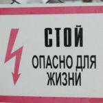 Как оказать первую помощь при ударе электрическим током