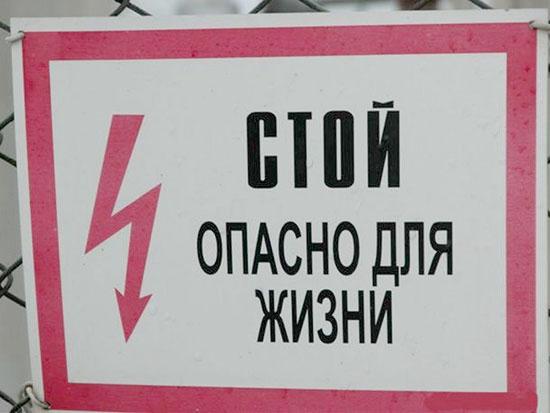 Что делать при электрическом ударе
