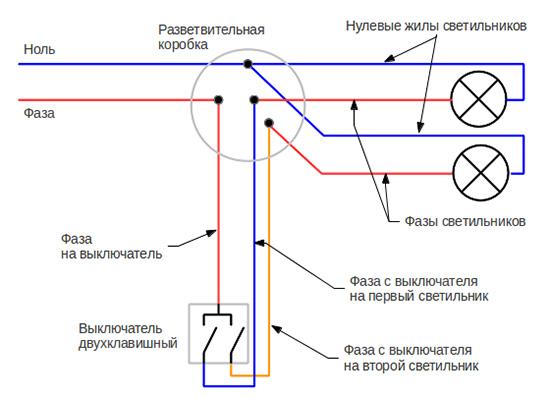 Подключение люстры к двухклавишному выключателю